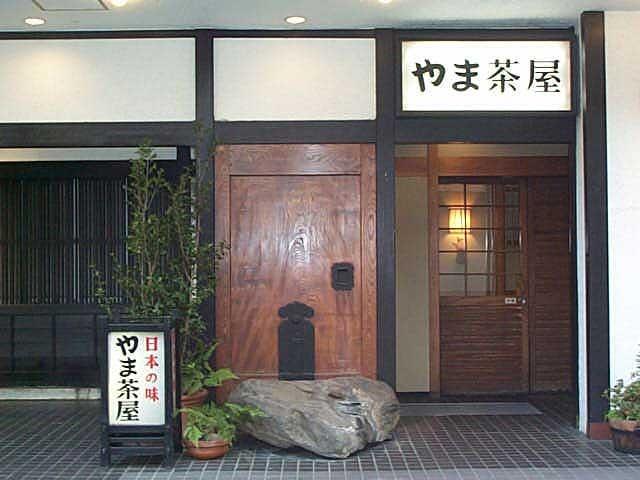やま茶屋入口