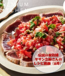 タサン志麻さんのスペシャルレシピ(6月)