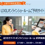 LIXILオンラインショールーム 電子ギフト1,000円分プレゼント!