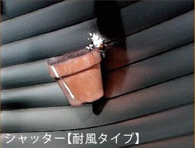 台風の飛来物にも安心